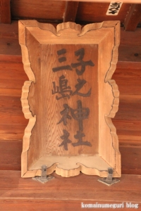 子之権現三島神社(狛江市西野川)6