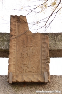 白山神社(羽生市上新郷)6
