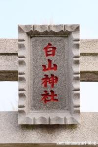 白山神社(行田市須加)2