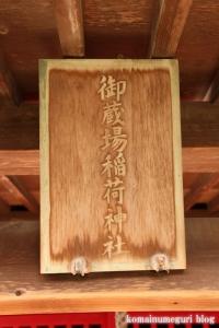 御蔵場稲荷神社(羽生市上新郷)10