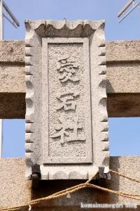 愛宕社(羽生市砂山)2