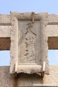 天満社(羽生市上川崎)2