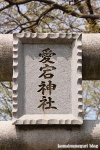 愛宕神社(羽生市須影)3