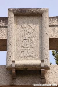八幡神社(羽生市須影)4