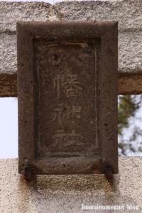 八幡神社(羽生市下岩瀬)3