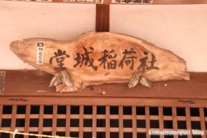 城堂稲荷神社(羽生市上新郷)7