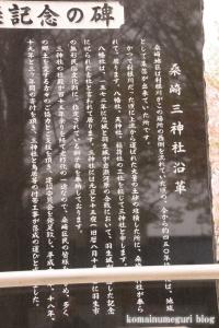 八幡社(羽生市桑崎)30