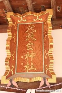 大白天神社(羽生市北)10
