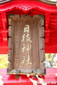 日枝神社(越谷市相模町)3