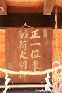 稲荷大明神(越谷市大成町)4