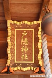 九頭竜神社(越谷市大成町)3