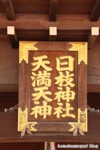 日枝神社(越谷市東町)12