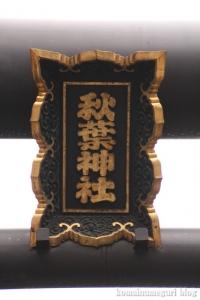 秋葉神社(港区北青山)3