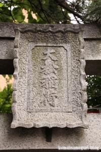 大松稲荷(港区南青山)2