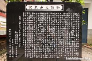 三河稲荷(港区南青山)9