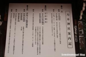 乃木神社(港区赤坂)2