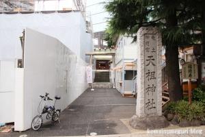 天祖神社(港区赤坂)1