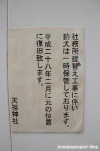 天祖神社(港区赤坂)4