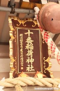 十番稲荷神社(港区麻布十番)4