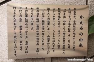 十番稲荷神社(港区麻布十番)12