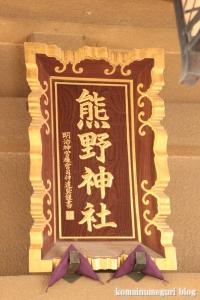飯倉熊野神社(港区麻布台)3
