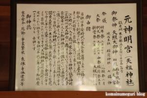 天祖神社(港区三田)6