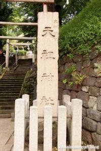 天祖神社(港区三田)2