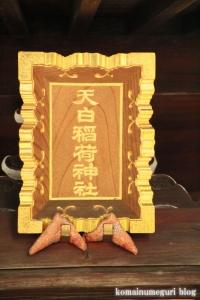 天祖神社(港区三田)32
