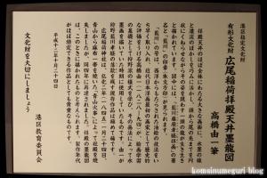 広尾稲荷神社(港区南麻布)8