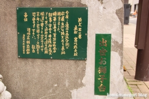 讃岐小白稲荷神社(港区浜松町)2