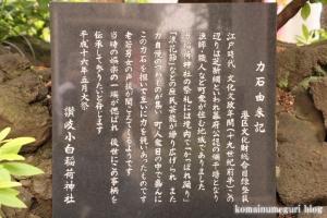讃岐小白稲荷神社(港区浜松町)24