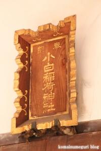 讃岐小白稲荷神社(港区浜松町)15