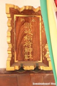讃岐小白稲荷神社(港区浜松町)16
