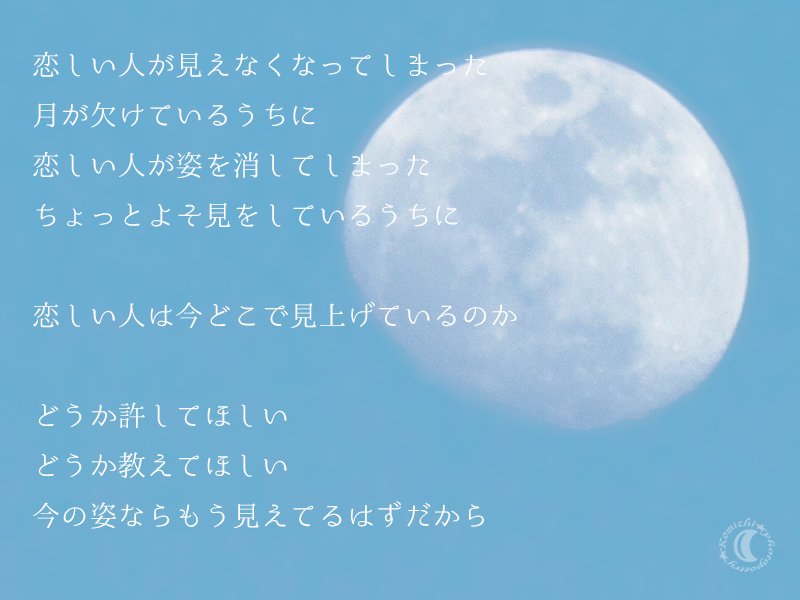 ask for the moon