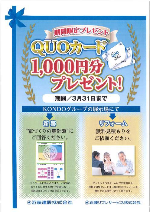 QUOカード_01