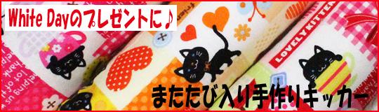 nekonohi-banner.jpg