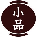 小品壺(こしなつぼ)