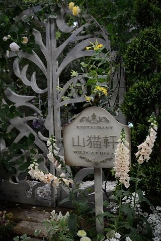 20150515_山猫軒_DSC_8394 (171)s