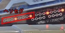 フィーバー 機動戦士ガンダム セグ②