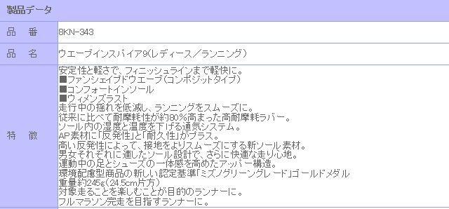 s2-1 ウェーブインスパイア9 5098-