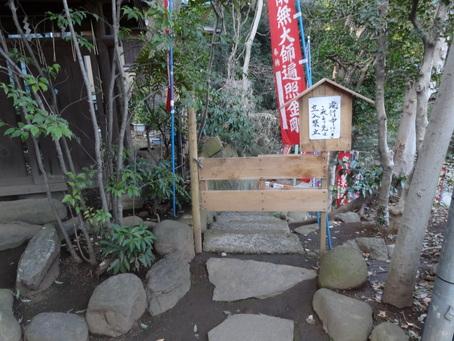 清瀧寺不動院04
