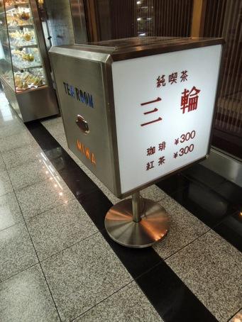純喫茶三輪2