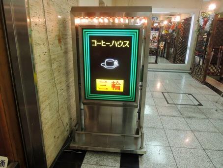純喫茶三輪7