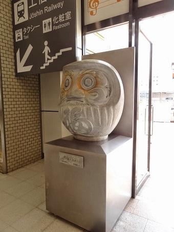 高崎駅ダルマ白