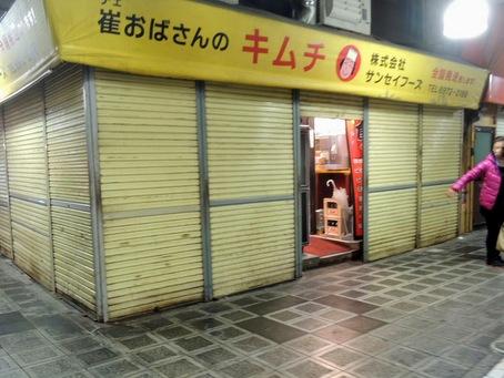 鶴橋駅周辺6
