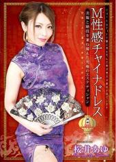 M性感チャイナドレス 桜井あゆ 美貌と絶技を兼ね備えた究極のエステティシャン