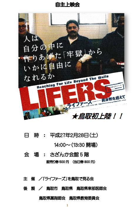 lifers Tottori1