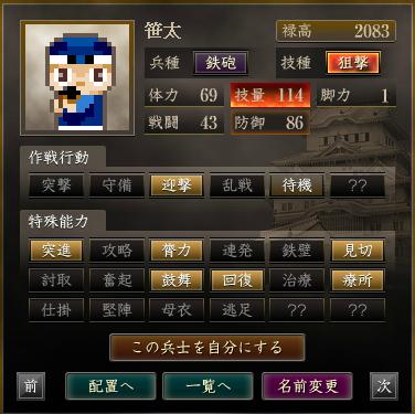 meta膂力狙撃114