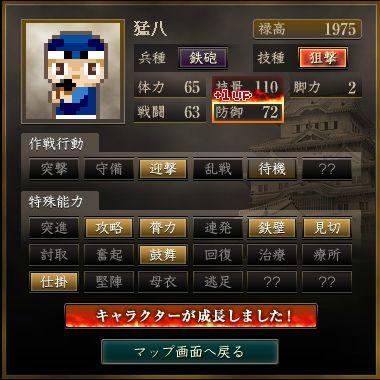 狙撃(五月闇)