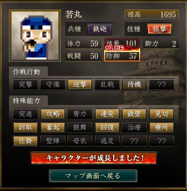 若丸(狙撃連発奮起)